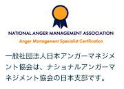 一般社団法人日本アンガーマネジメント協会は、ナショナルアンガーマネジメント協会の日本支部です。