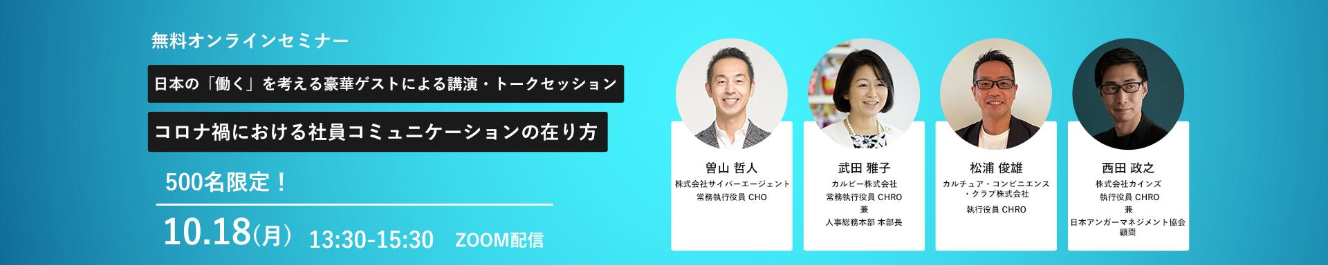 日本の「働く」を考える豪華ゲストによる講演・トークセッション