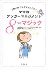 ママのアンガーマネジメント:子育てのイライラスッキリ 8つのマジック