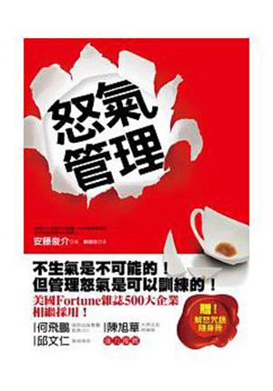 怒氣管理:美國Fortune雜誌500大企業相繼採用!