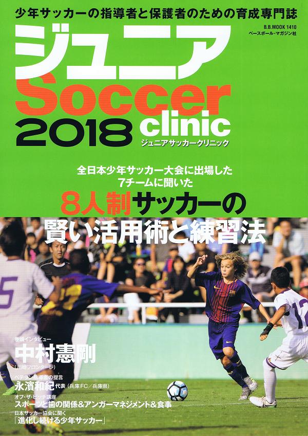 ジュニアサッカークリニック 2018