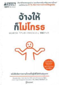 はじめての「アンガーマネジメント」実践ブック【タイ語版】
