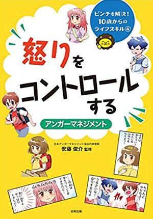 怒りをコントロールする〈アンガーマネジメント〉 (ピンチを解決!10歳からのライフスキル 4)