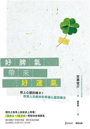 【中国版】[図解] アンガーマネジメント超入門 怒りが消える心のトレーニング 」