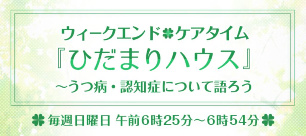 ニッポン放送 ウィークエンド・ケアタイム「ひだまりハウス」