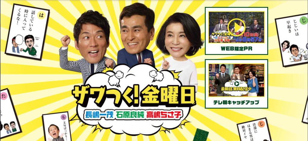 テレビ朝日 「ザワつく!金曜日」