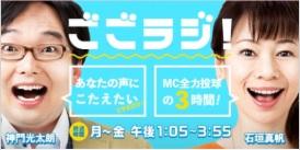 NHK「ごごラジ!」