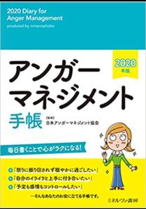 アンガーマネジメント手帳2020年版