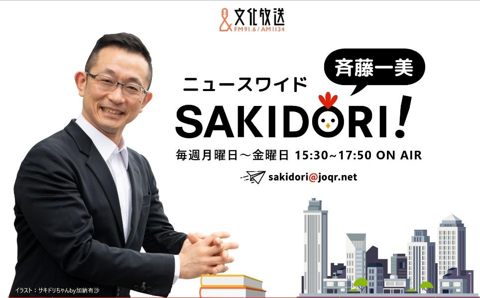 文化放送斉藤一美ニュースワイド SAKIDORI