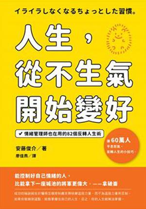 【台湾版】「イライラしなくなるちょっとした習慣」