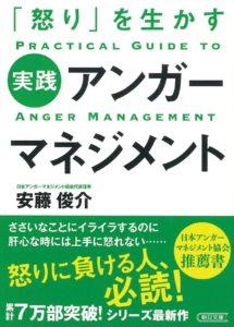「怒り」を生かす 実践アンガーマネジメント