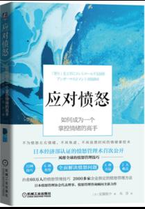 【中国語版】「怒り」を上手にコントロールする技術 アンガーマネジメント実践講座