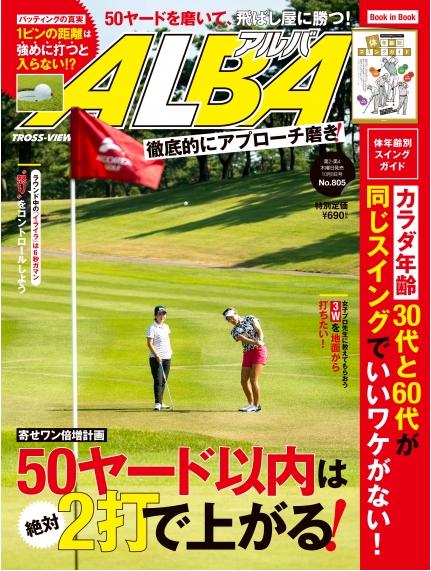 ALBA 805号