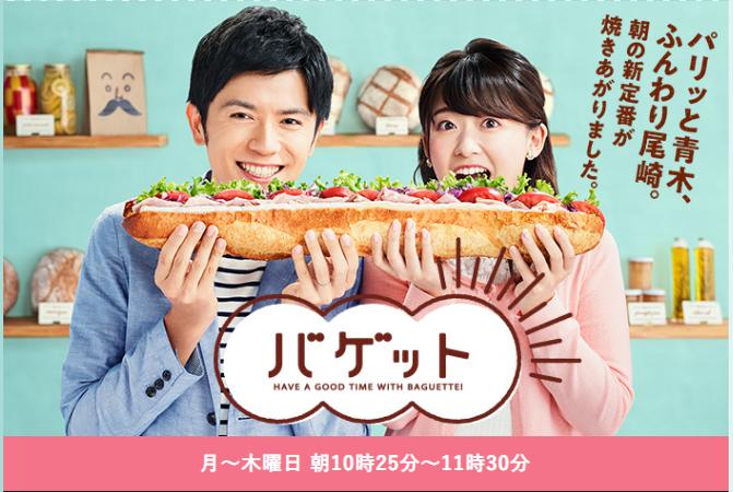日本テレビ バゲット