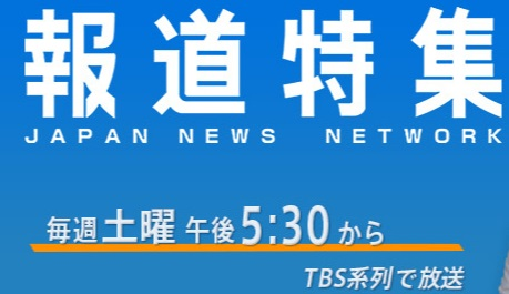 TBSテレビ『報道特集』