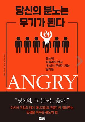 당신의 분노는 무기가 된다(あなたの怒りは武器になる:ハングル版)