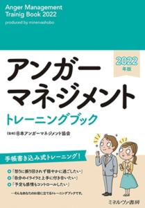 アンガーマネジメントトレーニングブック2022年版