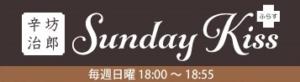 KissFM KOBE「辛坊治郎SundayKissぷらす」